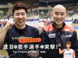 [チームリアル]が注目の若手選手に突撃! Top Prospect for 2020-第2回-