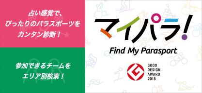 パラスポーツマッチングサイト「マイパラ!Find My Parasport」