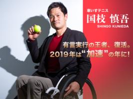 車いすテニス世界ランキング1位の国枝慎吾、2019年は加速の年に!