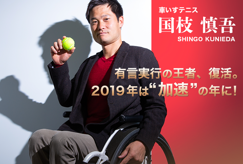 車いすテニス世界ランキング1位国枝慎吾 新春特別インタビュー