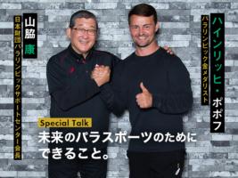 パラサポ山脇会長とリオパラリンピック金メダリストが語る東京2020への期待