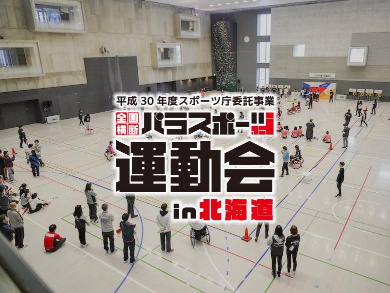 参加者の笑顔が寒さを吹き飛ばした「全国横断パラスポーツ運動会」北海道ブロック大会