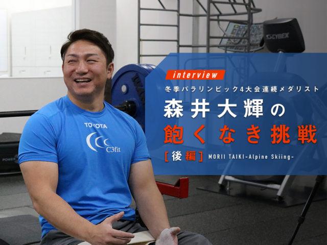 冬季パラリンピック4大会連続メダリスト 森井大輝の飽くなき挑戦