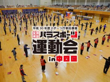 老若男女が笑顔で激戦「全国横断パラスポーツ運動会」中四国ブロック大会