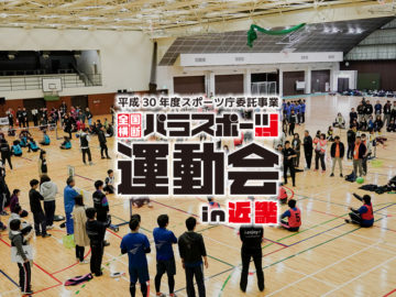 大学生ら若い力が躍動した「全国横断パラスポーツ運動会」近畿ブロック大会