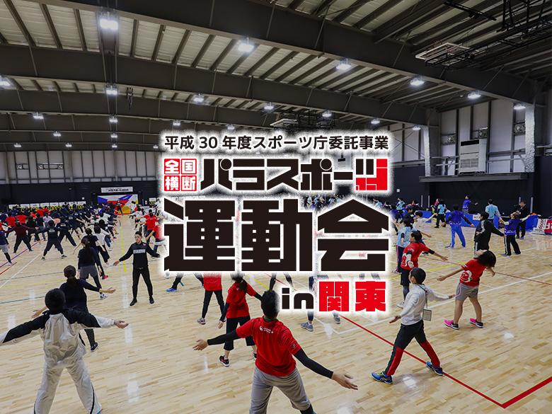日本財団パラアリーナに16チームが集結「全国横断パラスポーツ運動会」関東ブロック大会