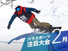 【2月の注目大会】白熱のバトルに引き込まれるパラスポーツの大会へGO!