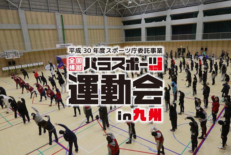 「全国横断パラスポーツ運動会」九州ブロック大会レポート