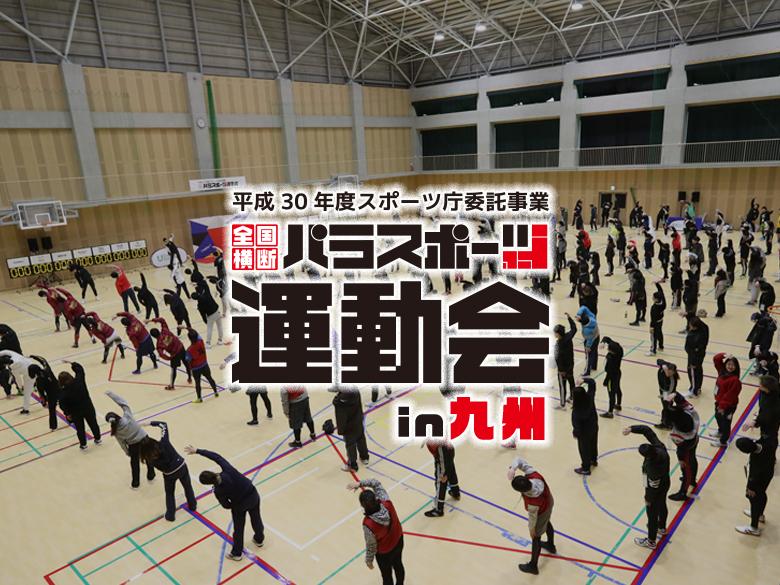 笑顔と熱気があふれた「全国横断パラスポーツ運動会」九州ブロック大会