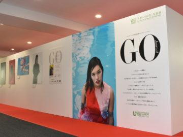 【GO Journal】渋谷区役所の新庁舎で写真展を開催
