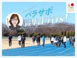 【パラ駅伝 in TOKYO 2019】出場チームの練習会に潜入!
