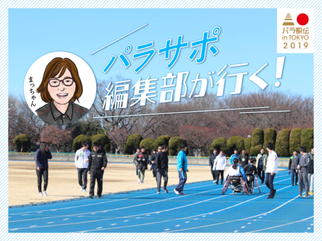 【パラ駅伝 in TOKYO 2019】チーム練習会に潜入!