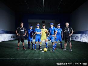 【5人制サッカー】IBSA ブラインドサッカーワールドグランプリ 2019