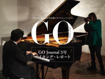 「幸せをありがとう」蜷川実花が見た、辻井伸行の音世界|GO Journal 3号撮影レポート