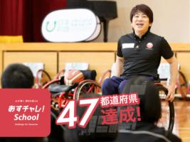 「あすチャレ!School」全県での実施達成! 記念すべき47県目は愛媛