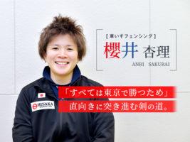 """車いすフェンシング櫻井杏理、すべては東京で勝つための""""海外武者修行"""""""
