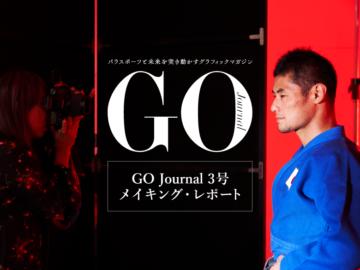 渾身の背負い投げ、柔道 藤本聰が込めた思い|GO Journal 3号撮影レポート