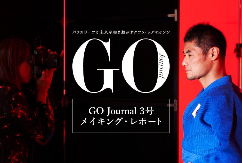 【GO Journal 3号撮影レポート】柔道 藤本聰