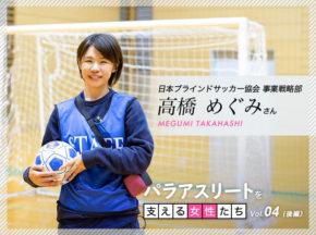 ブラインドサッカーを通じて、視覚障がい者と健常者が当たり前に混ざり合う社会に!日本ブラインドサッカー協会 高橋めぐみさん