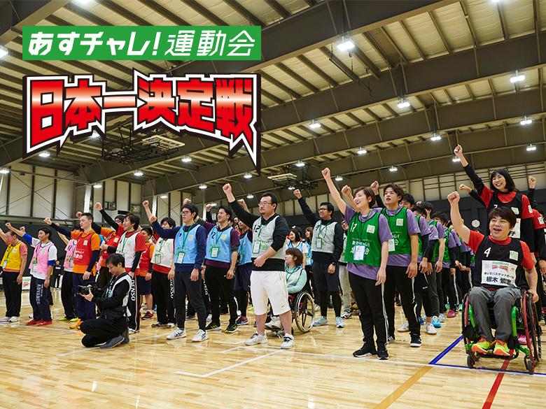 パラスポーツ最強チームが決まる頂上決戦「あすチャレ!運動会 日本一決定戦!」