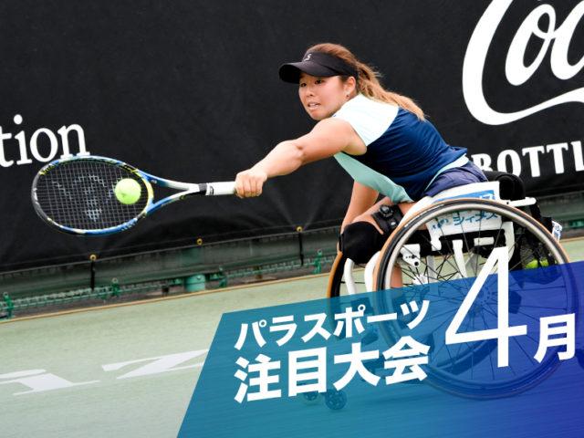 【4月の注目大会】アジア最高峰の国際車いすテニス大会