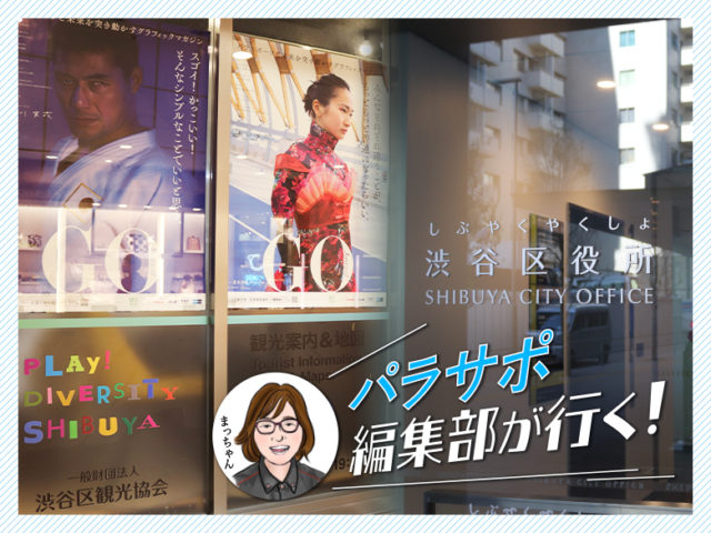 GO Journal×渋谷区の取り組みを調査してみた