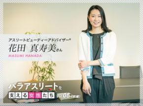 """アスリートビューティーアドバイザー® 花田真寿美さん """"自分の魅せ方を知る""""ことで自信や魅力を引き出す応援をしたい"""