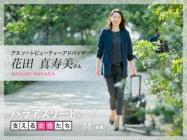 選手時代の挫折やモデル転身時の摂食障害を越えて自分の道を見つけた・アスリートビューティーアドバイザー® 花田真寿美さん