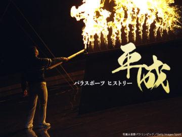 【平成プレイバック】パラリンピック、パラスポーツ躍進の時代