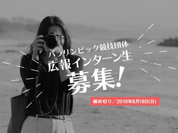 パラリンピック競技団体「広報インターン生」募集!