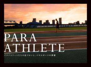 【写真展】「PARA ATHLETE ~パラアスリートたちの息づかいと、パラスポーツの興奮~」