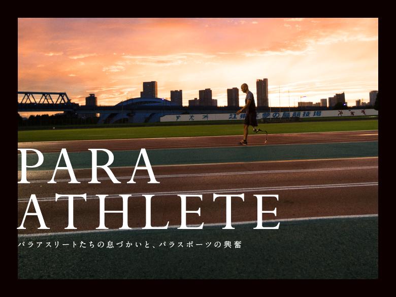 写真展「PARA ATHLETE」7月17日まで!蜷川実花氏が監修するGO Journal掲載写真も大判で迫力の展示