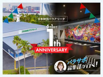 祝1周年! 日本財団パラアリーナの1年を『できるまで動画』とともに徹底解剖