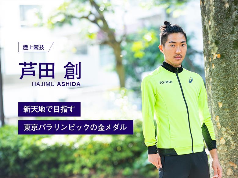 パラ陸上 走り幅跳び・芦田創が金メダルで証明したい「障がいに甘えない生き方」