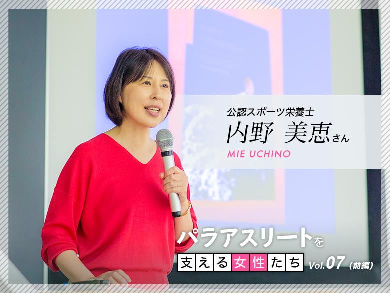 パラアスリートのコンディショニングを支えるキーマン・スポーツ栄養士 内野美恵さん