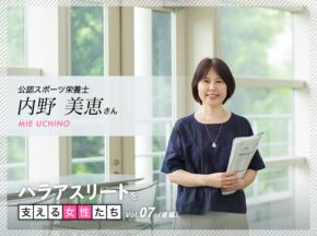 働き方も人生も次のステージにシフトする時期・スポーツ栄養士 内野美恵さん