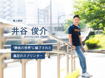 """東京2020注目株・陸上100m井谷俊介、""""スピード勝負""""に魅せられて"""