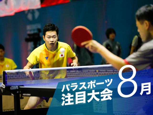 8月は東京パラリンピック本番を想定した国際大会がめじろ押し!