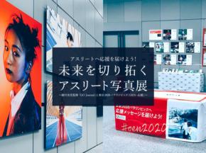 【写真展】未来を切り拓くアスリート写真展 ~蜷川実花監修「GO Journal」と東京2020パラリンピック「OEN-応援」~