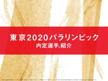 東京2020パラリンピック内定選手を一挙紹介(※2020年2月17日更新)