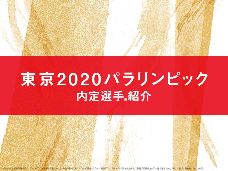 東京2020パラリンピック内定選手を一挙紹介(※2019年12月2日更新)