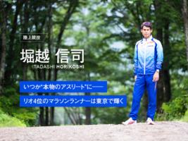 """東京パラリンピック内定のマラソンランナー堀越信司、""""本物のアスリート""""を夢見て"""