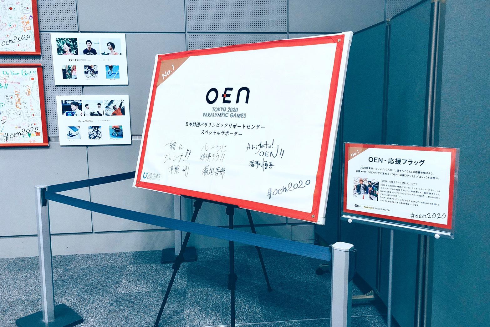 パラサポのスペシャルサポーター稲垣吾郎さん、草彅剛さん、香取慎吾さんが筆入れした「OEN-応援フラッグ(No.1)」も展示