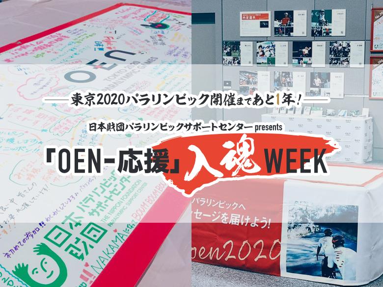 【企画展】~東京2020パラリンピック 開催まであと1年!~「OEN-応援」入魂WEEK