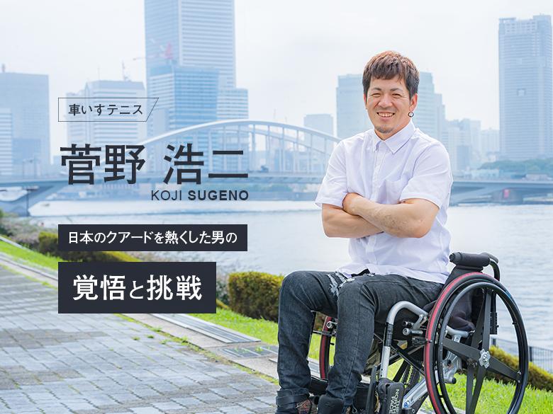 車いすテニス界の新エース 菅野浩二、東京2020への覚悟と挑戦