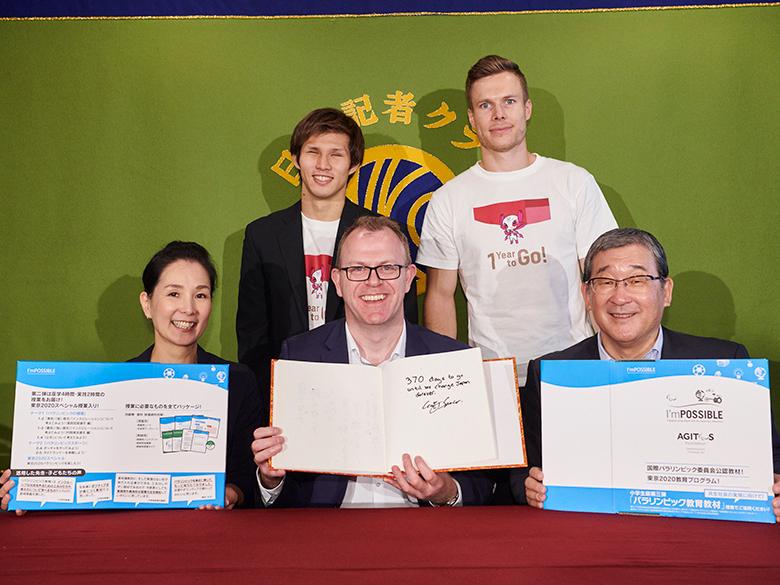 『I'mPOSSIBLE』を活用した学校などを東京2020パラリンピックの閉会式で表彰!