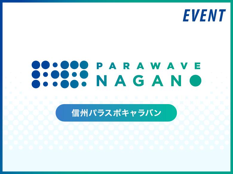 【イベント】天龍村昇龍まつり パラスポーツ体験会