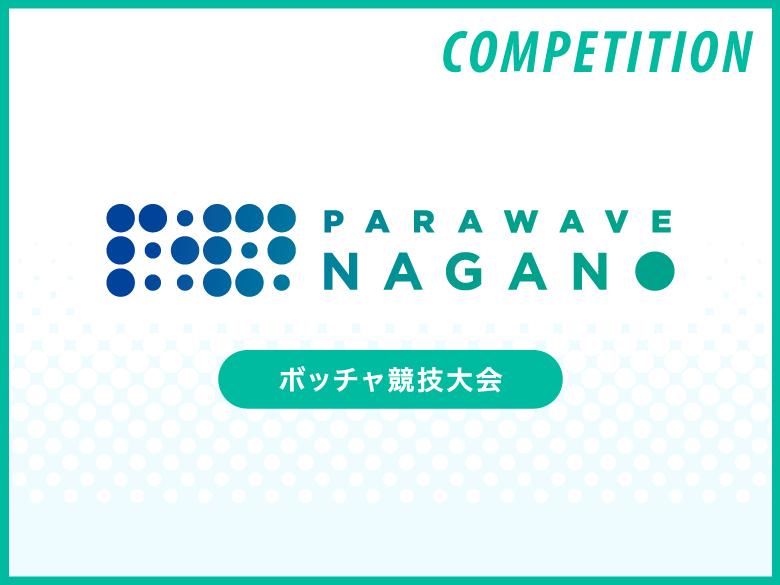 【イベント】ボッチャ競技大会 第1回パラウェーブNAGANOカップ(東信大会)