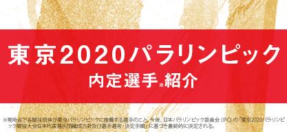 東京2020パラリンピック 内定選手紹介