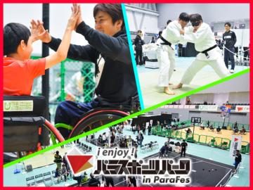 [ParaFes 2019]過去最大規模のパラスポーツ体験イベントがサブアリーナに今年も出現!